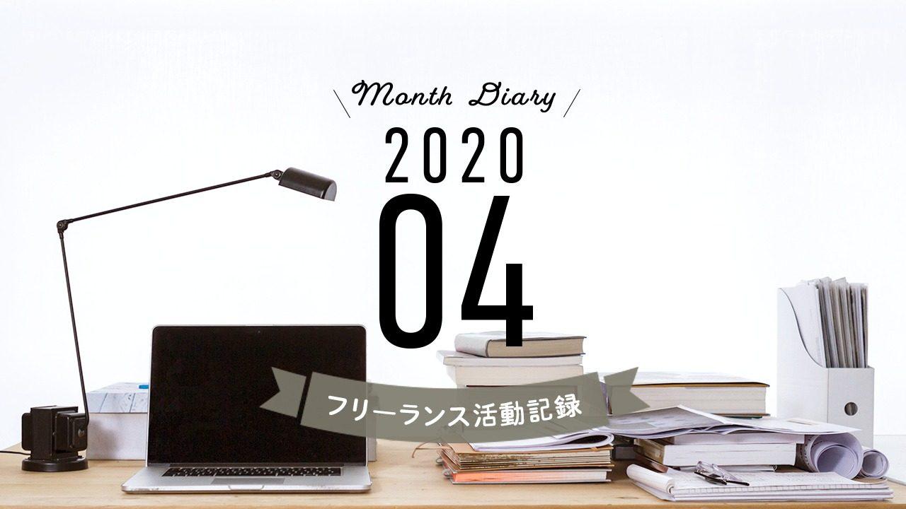 フリーランス活動記録 2020年4月