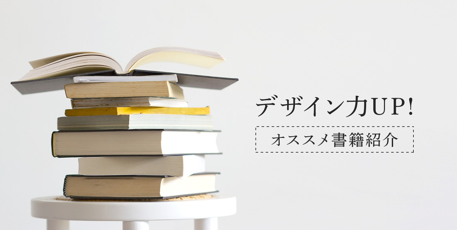 デザイン超初心者におすすめする本5選