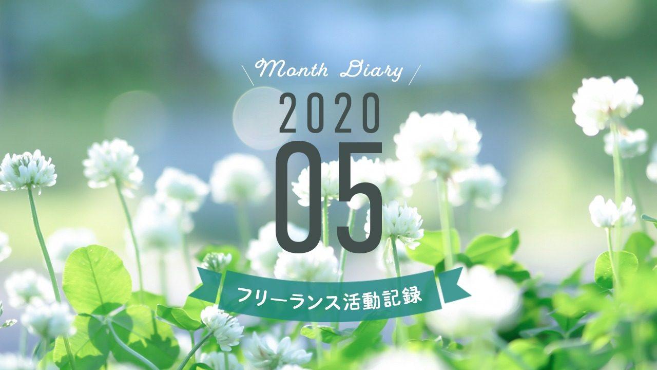 フリーランス活動記録 2020年5月