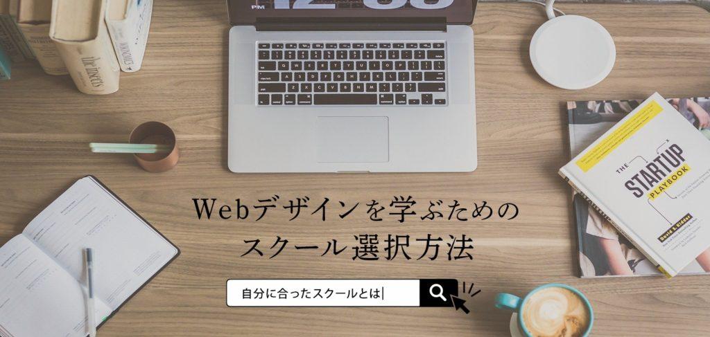 未経験からWebデザインを学ぶ!就職に強いスクール選びのコツ
