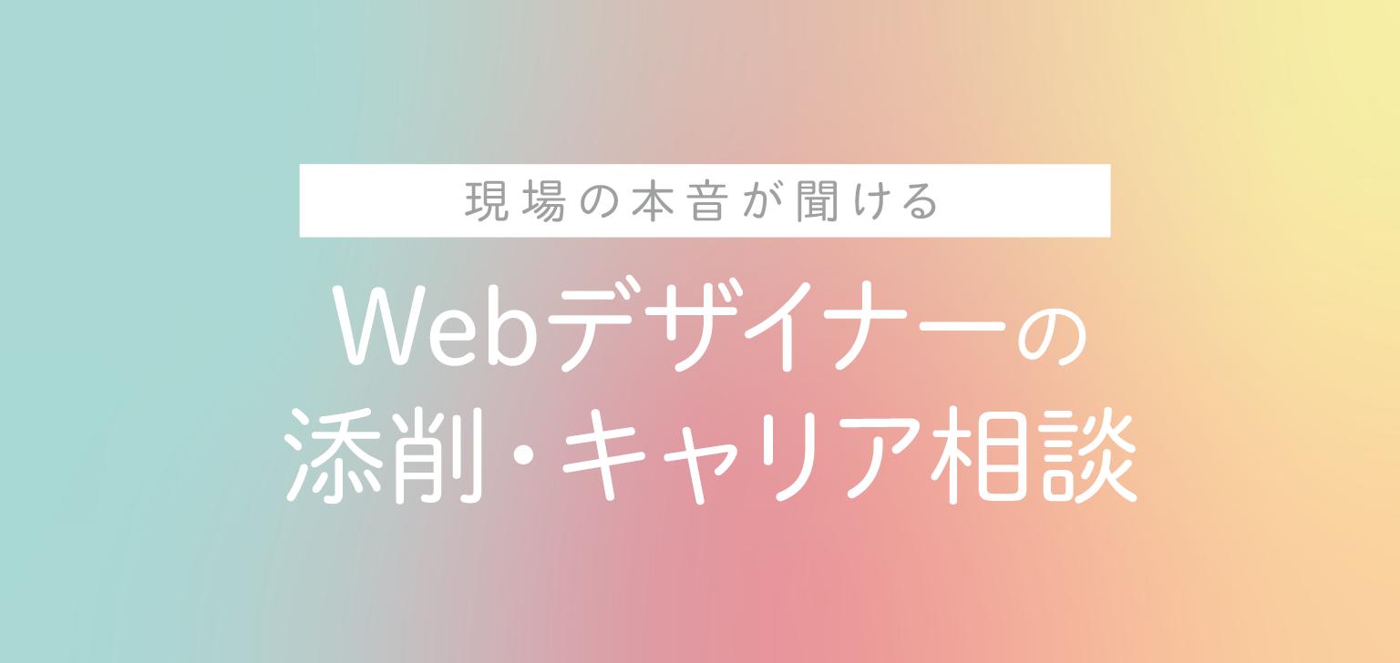 Webデザイン技術やキャリア相談のメンター承ります